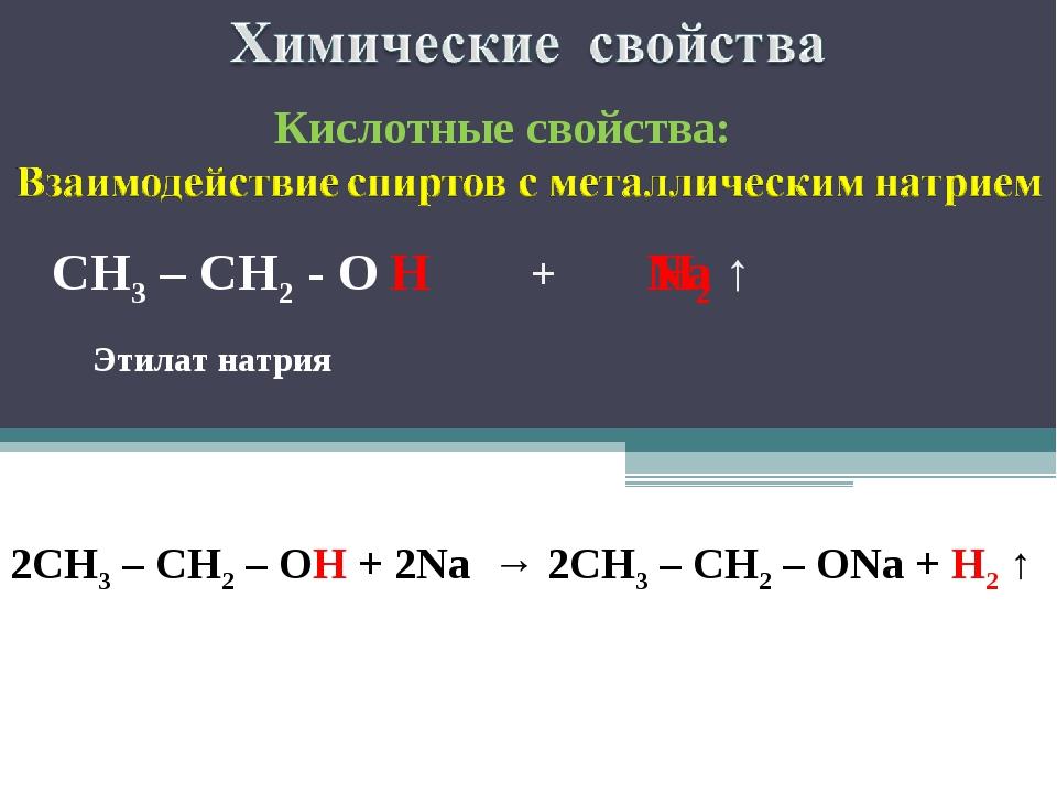 CH3 – CH2 - O H Na H2 ↑ Этилат натрия + 2CH3 – CH2 – OH + 2Na → 2CH3 – CH2 –...