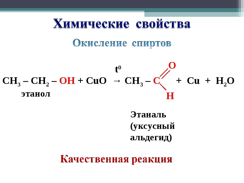 CH3 – CH2 – OH + CuO → CH3 – C + Cu + H2O t0 O H Этаналь (уксусный альдегид)...
