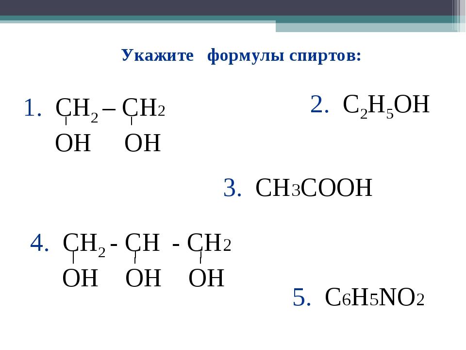 2. С2Н5ОН 3. СН3СООН 1. СН2 – CH2 OH OH 5. C6H5NO2 4. СН2 - СН - СH2 OH OH OH...