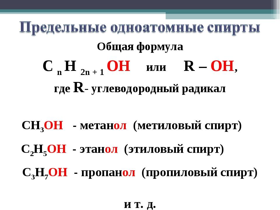Общая формула C n H 2n + 1 OH или R – OH, где R- углеводородный радикал СН3ОН...