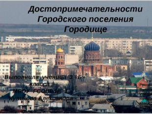 Достопримечательности Городского поселения Городище Руководитель: Буянова В.