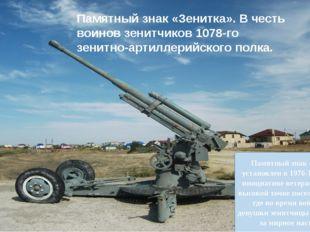 Памятный знак «Зенитка» установлен в 1976-1978 годах по инициативе ветеранов