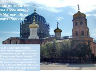 Архитектурный памятник истории и культуры Храм иконы Божией Матери «Всех скор