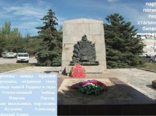 Здесь захоронены воины Красной Армии, партизаны, отдавшие свою жизнь за свобо