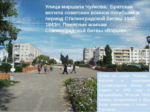 Аллея на улице Чуйкова с братской могилой и памятником воинам Сталинградской