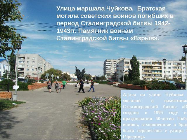 Аллея на улице Чуйкова с братской могилой и памятником воинам Сталинградской...