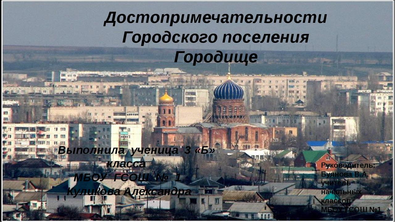 Достопримечательности Городского поселения Городище Руководитель: Буянова В....