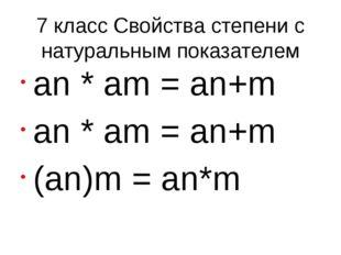 7 класс Свойства степени с натуральным показателем an * am = an+m an * am = a