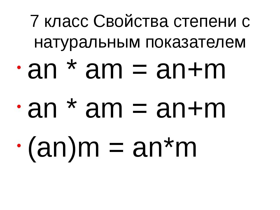 7 класс Свойства степени с натуральным показателем an * am = an+m an * am = a...