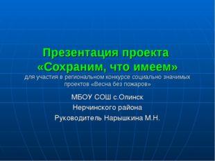 Презентация проекта «Сохраним, что имеем» для участия в региональном конкурсе