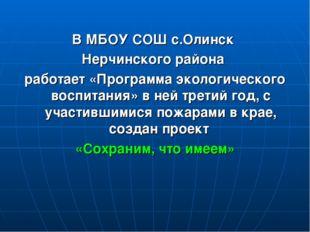В МБОУ СОШ с.Олинск Нерчинского района работает «Программа экологического во