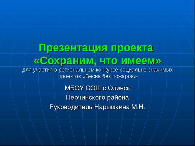 Презентация проекта «Сохраним, что имеем» для участия в региональном конкурсе...