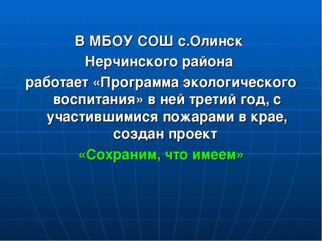 В МБОУ СОШ с.Олинск Нерчинского района работает «Программа экологического во...