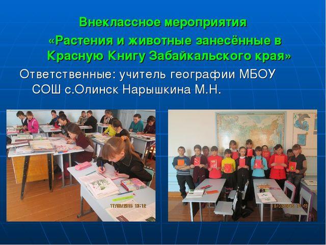 Внеклассное мероприятия «Растения и животные занесённые в Красную Книгу Забай...