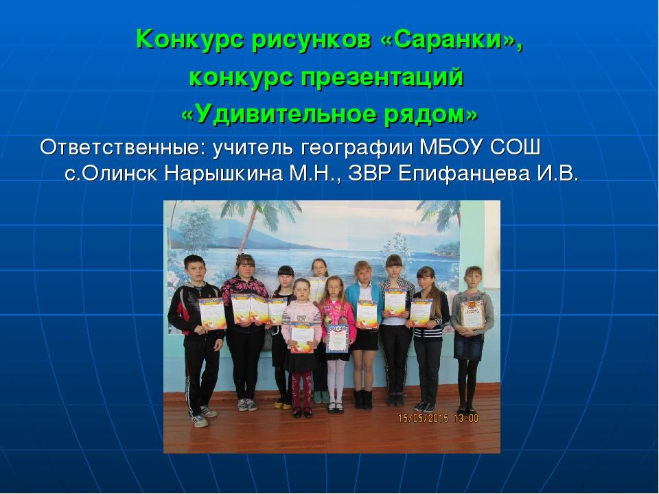 Конкурс рисунков «Саранки», конкурс презентаций «Удивительное рядом» Ответств...