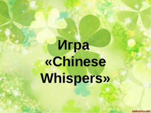 Игра «Chinese Whispers»