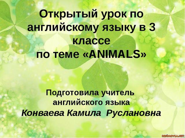 Открытый урок по английскому языку в 3 классе по теме «ANIMALS» Подготовила у...