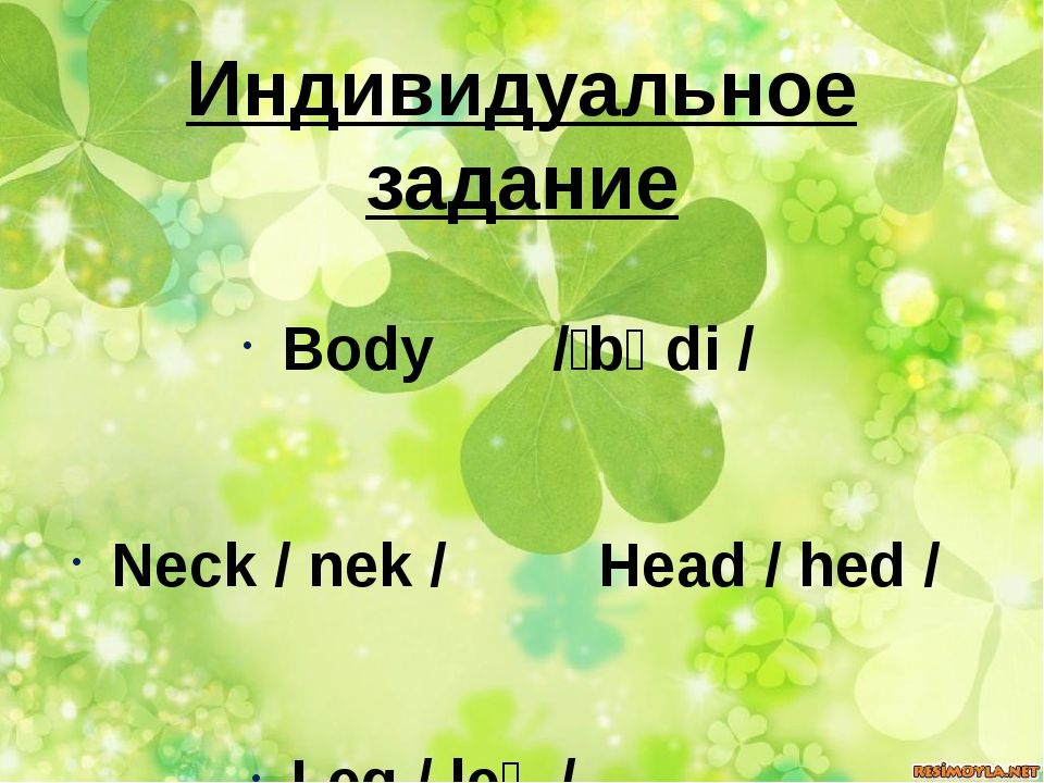 Индивидуальное задание Body /ˈbɒdi/ Neck / nek / Head / hed / Leg / leɡ / Bi...