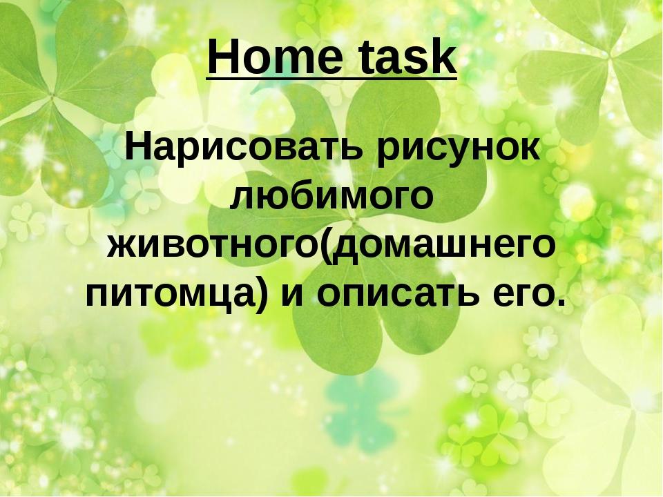 Home task Нарисовать рисунок любимого животного(домашнего питомца) и описать...