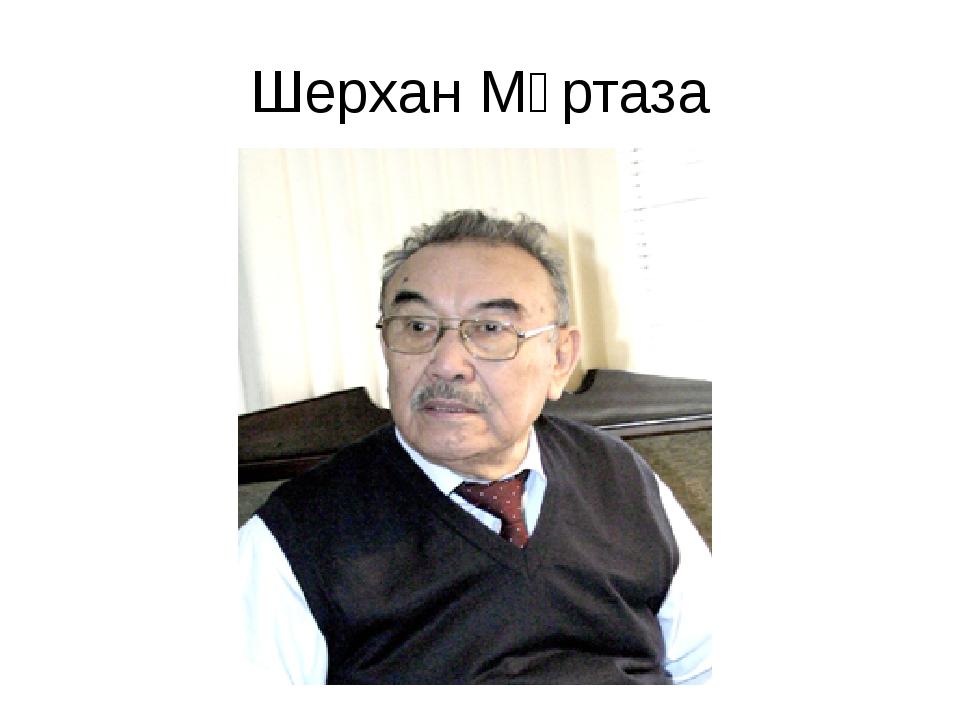 Шерхан Мұртаза