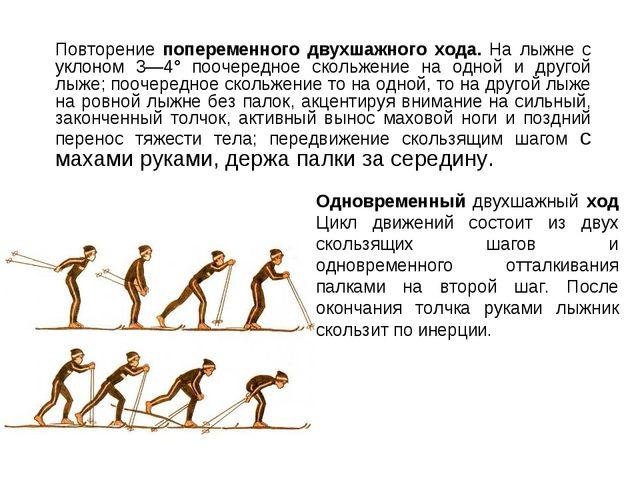 Одновременный двухшажный ход Цикл движений состоит из двух скользящих шагов и...