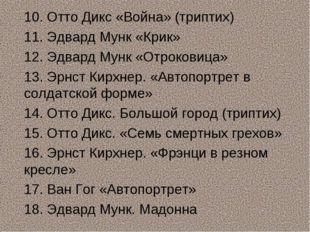 10. Отто Дикс «Война» (триптих) 11. Эдвард Мунк «Крик» 12. Эдвард Мунк «Отрок