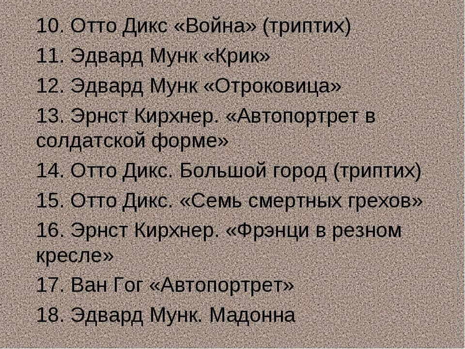10. Отто Дикс «Война» (триптих) 11. Эдвард Мунк «Крик» 12. Эдвард Мунк «Отрок...