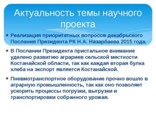 Реализация приоритетных вопросов декабрьского Послания Президента РК Н.А. Наз