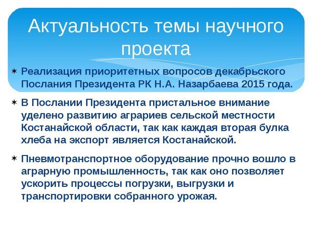 Реализация приоритетных вопросов декабрьского Послания Президента РК Н.А. Наз...