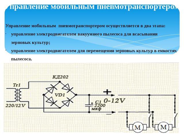 Управление мобильным пневмотранспортером Управление мобильным пневмотранспорт...