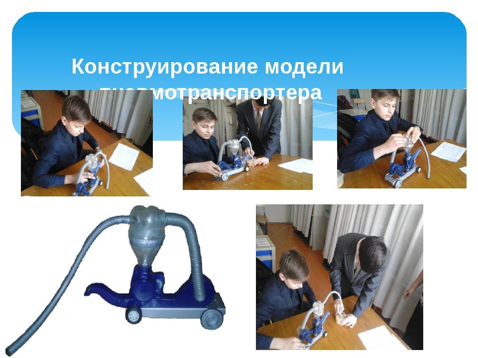 Конструирование модели пневмотранспортера