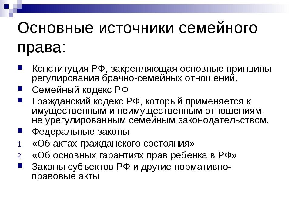 Основные источники семейного права: Конституция РФ, закрепляющая основные при...
