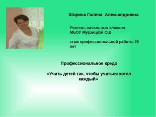 Шорина Галина Александровна Учитель начальных классов МБОУ Мурзицкой СШ стаж