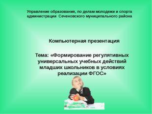 Управление образования, по делам молодежи и спорта администрации Сеченовского
