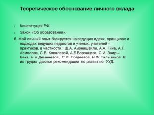 Теоретическое обоснование личного вклада Конституция РФ. Закон «Об образовани