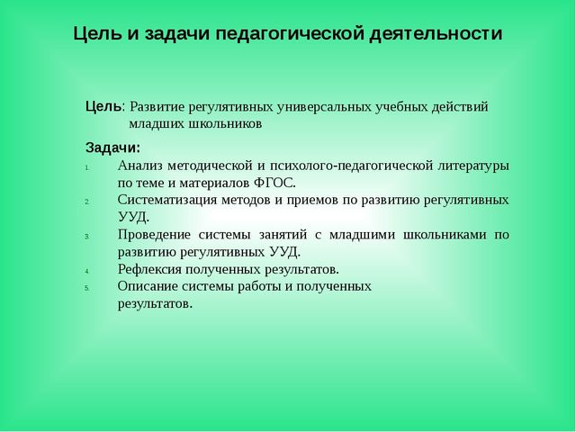 Цель и задачи педагогической деятельности Цель: Развитие регулятивных универс...