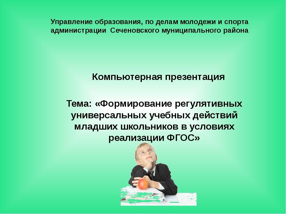 Управление образования, по делам молодежи и спорта администрации Сеченовского...