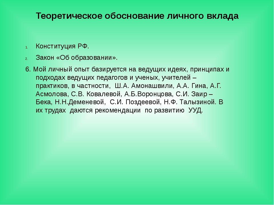Теоретическое обоснование личного вклада Конституция РФ. Закон «Об образовани...