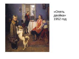 «Опять двойка» 1952 год