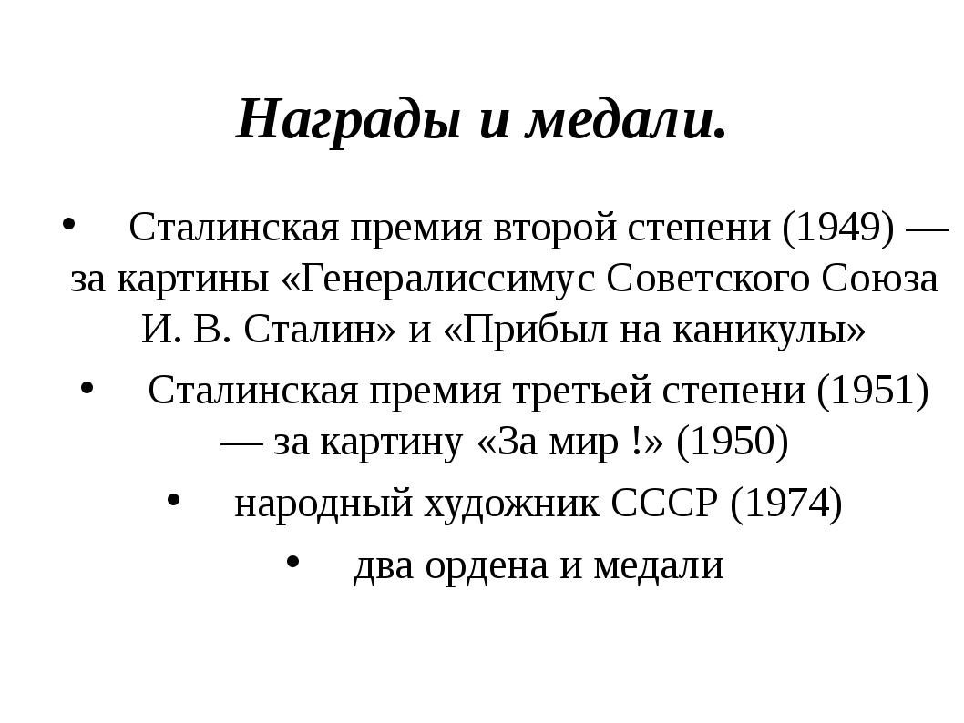 Награды и медали. Сталинская премия второй степени (1949) — за картины «Генер...