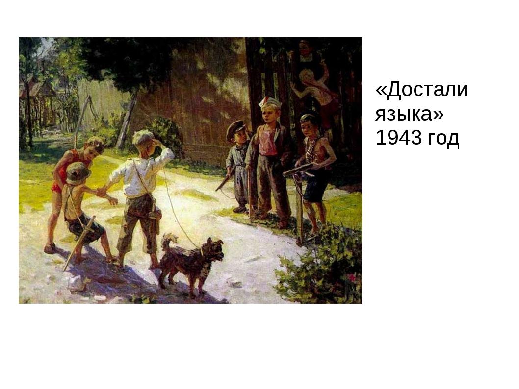 «Достали языка» 1943 год
