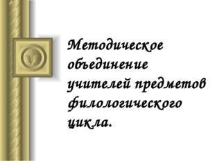 Методическое объединение учителей предметов филологического цикла.