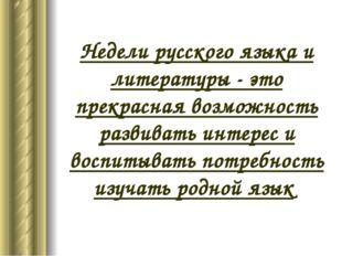 Недели русского языка и литературы - это прекрасная возможность развивать инт