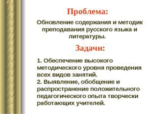 Проблема: Обновление содержания и методик преподавания русского языка и литер