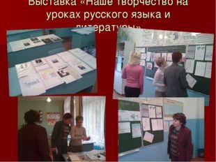 Выставка «Наше творчество на уроках русского языка и литературы»