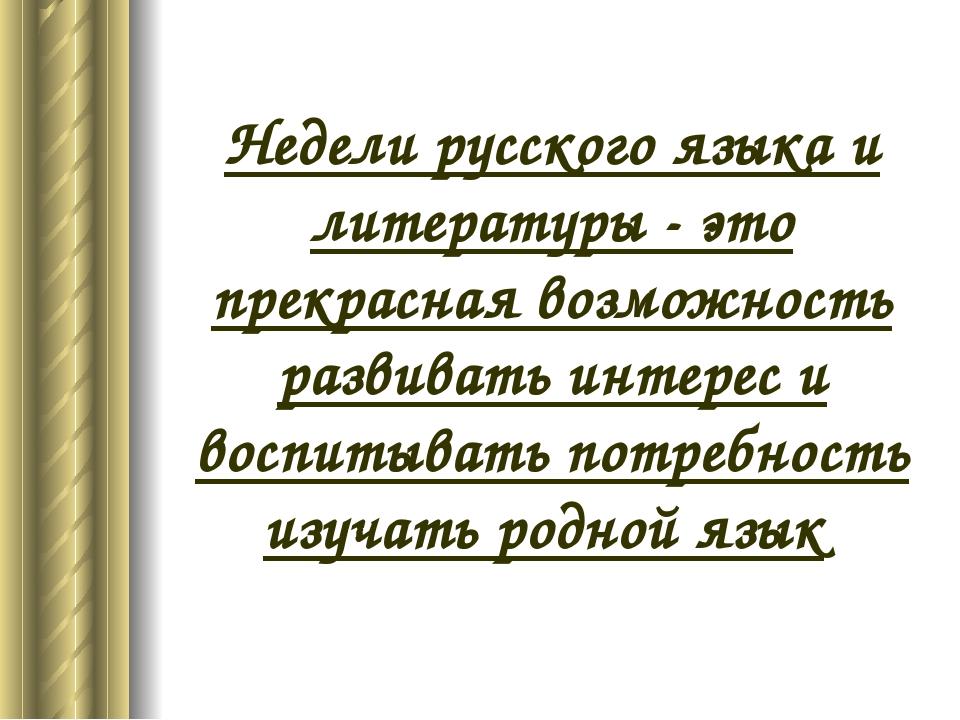 Недели русского языка и литературы - это прекрасная возможность развивать инт...