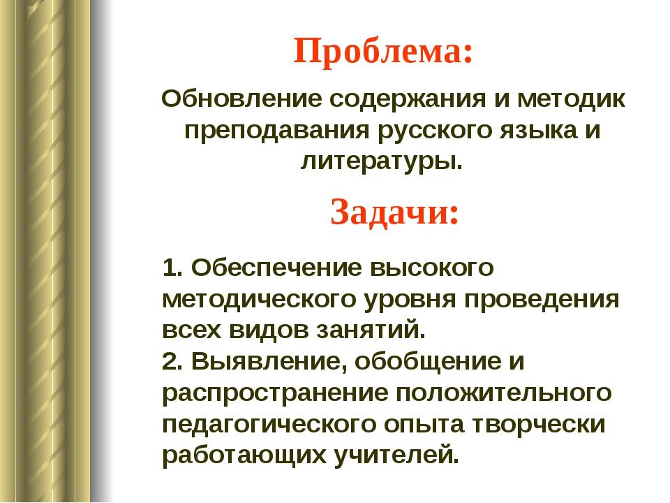 Проблема: Обновление содержания и методик преподавания русского языка и литер...