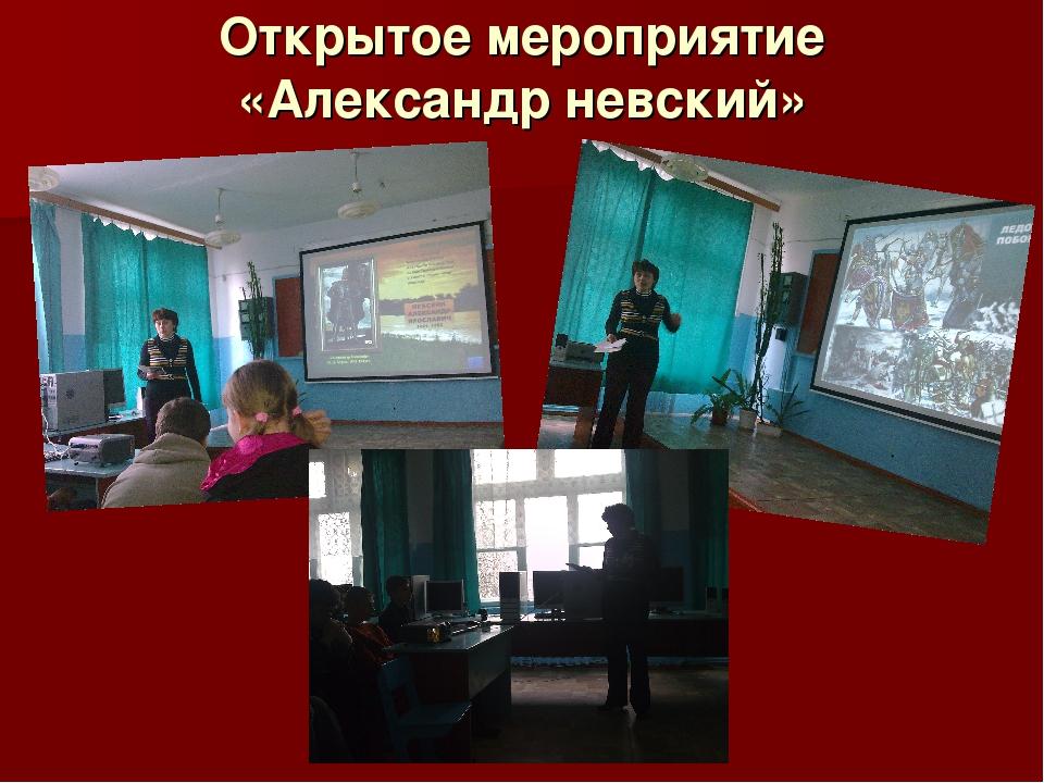 Открытое мероприятие «Александр невский»