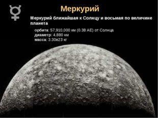 Меркурий Меркурий ближайшая к Солнцу и восьмая по величине планета орбита: 57