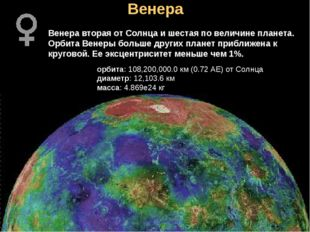 Венера Венера вторая от Солнца и шестая по величине планета. Орбита Венеры бо